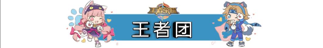 【王者日报】王者日报第四十六期-www.im86.com