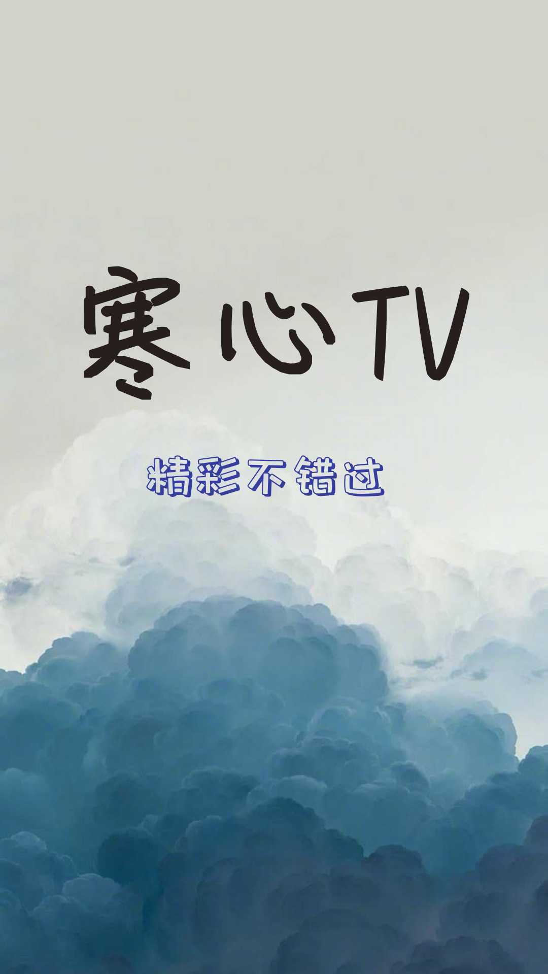 """【原创开发】寒心TV,v1.0精彩电视剧丶电影不容错过"""""""