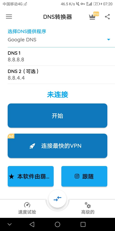 【原创汉化】DNS转换器~转换你的DNS