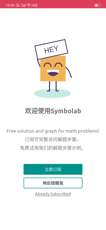 【分享】数学计算V6.1.1 一款可以解高数函数的软件