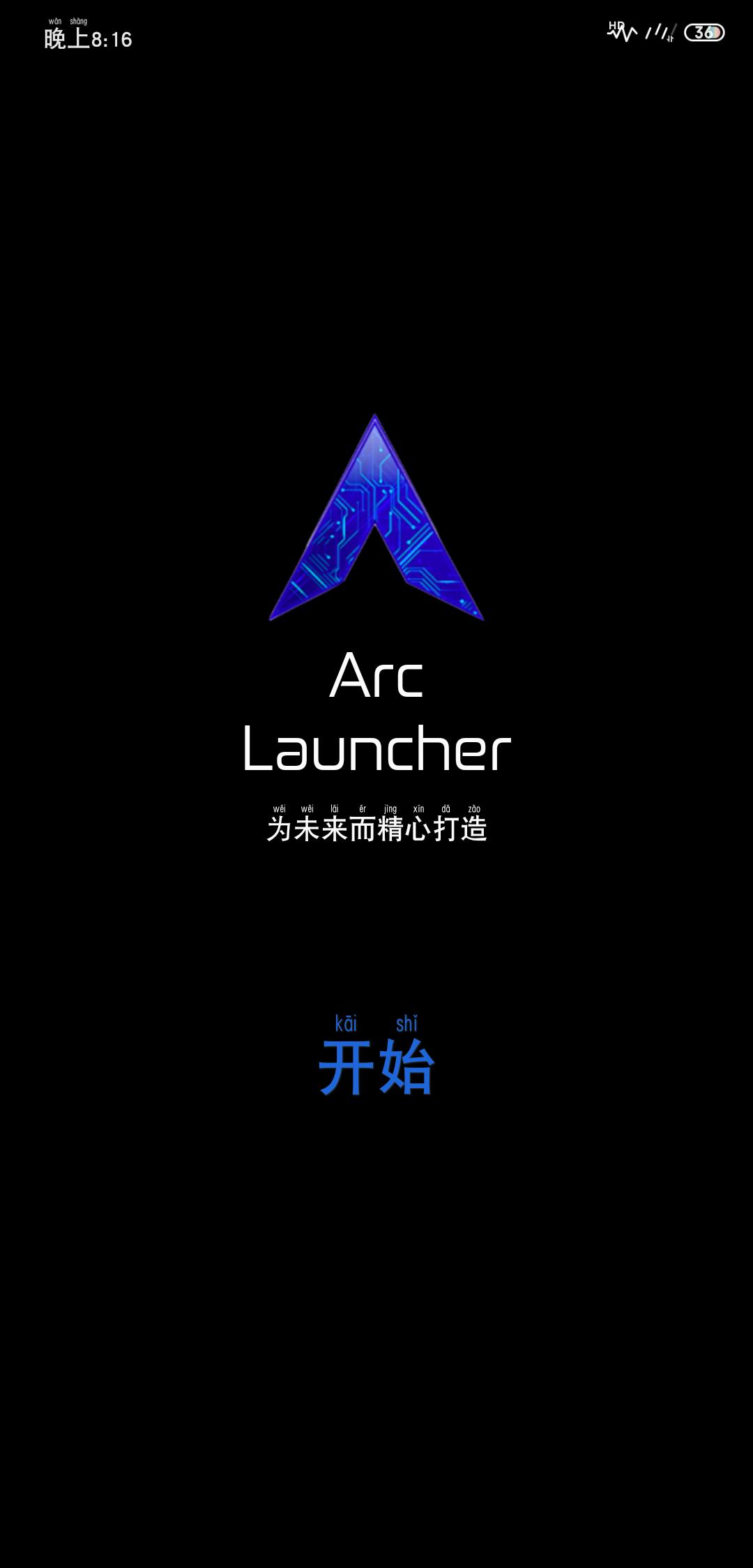 【分享】arc炫酷桌面启动器 炫酷的手机桌面美化,功能强大!