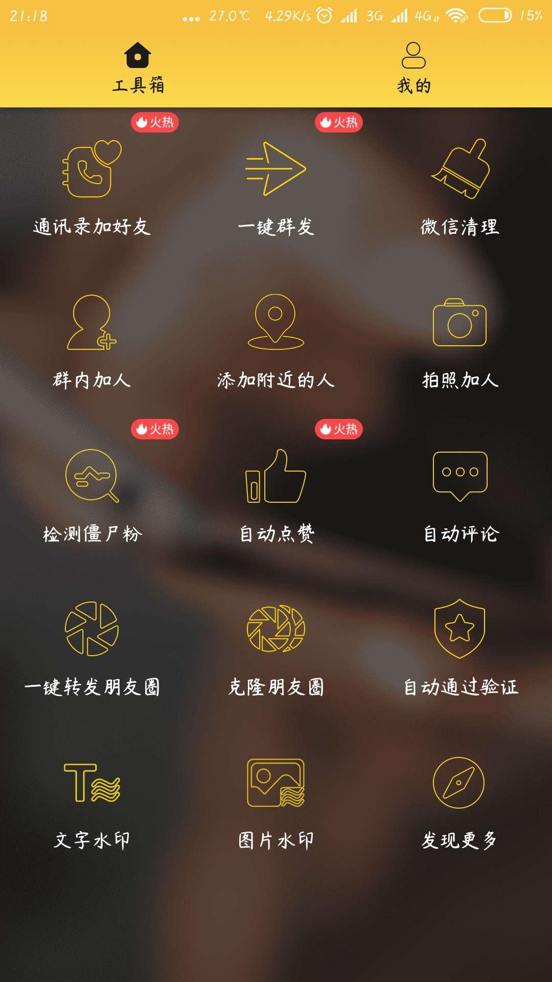 【分享】微友人脉_1.2.9_破姐会员免登录完美直装