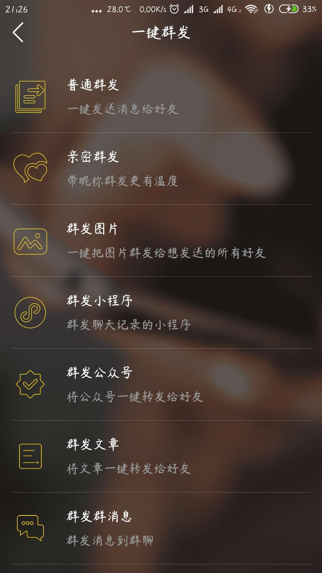 【分享】微友人脉_1.2.9_破姐会员免登录完美直装-爱小助