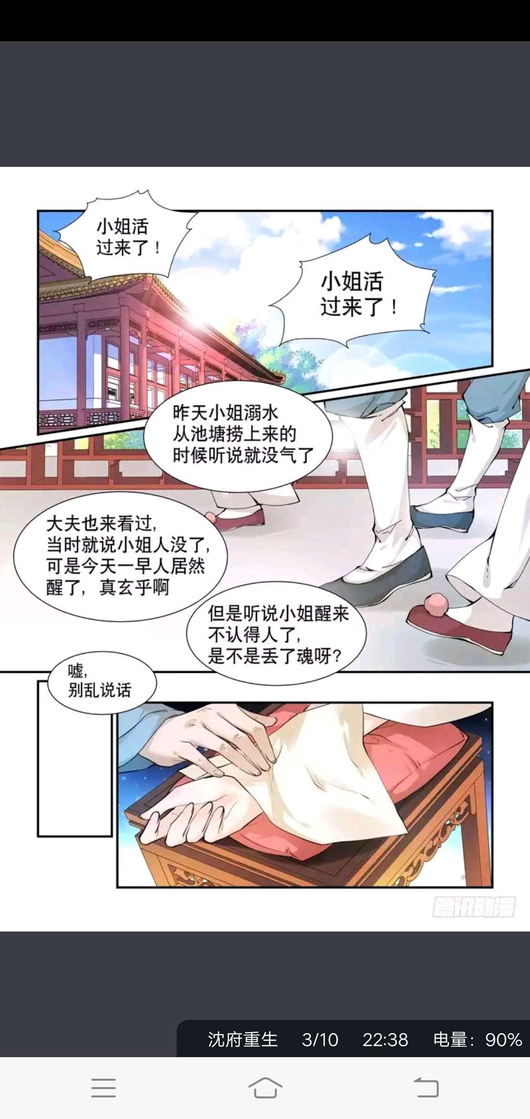 【漫画更新】无尽 重生,男主隐藏实力转学动漫爱奇艺