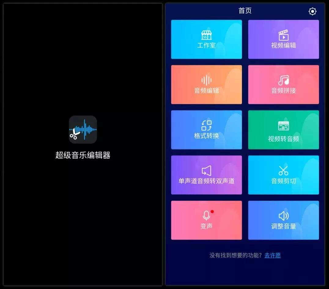 【考核】超级音乐剪辑1.3.6/手机必备剪辑神器