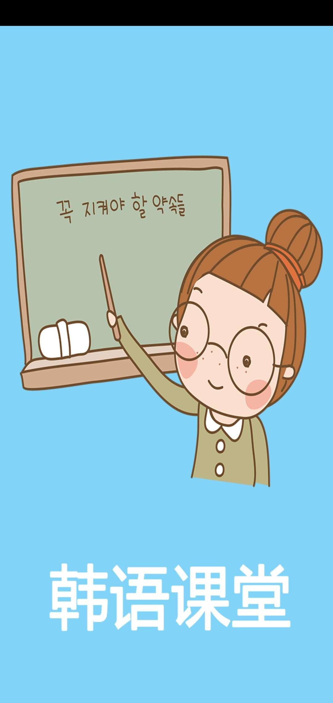 「资源分享」韩语教程(去广告)