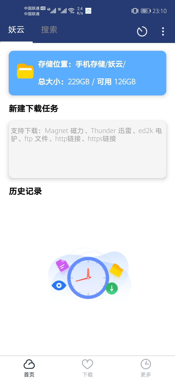 【原创分享】妖云1.2版本,高速种子下载器