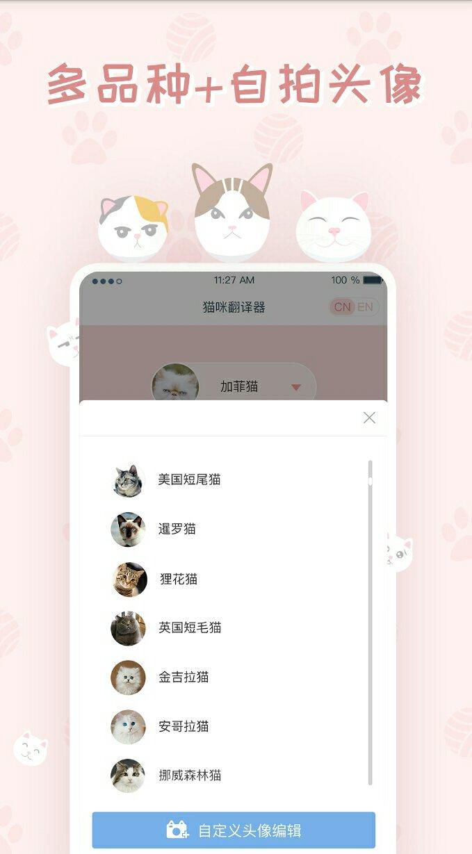 猫咪翻译器_v1.1.0_清爽版