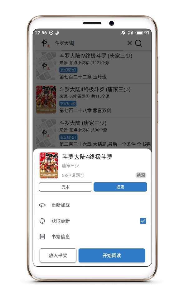 【分享】书迷1.03.07/多书源/听书功能/离线下载等...