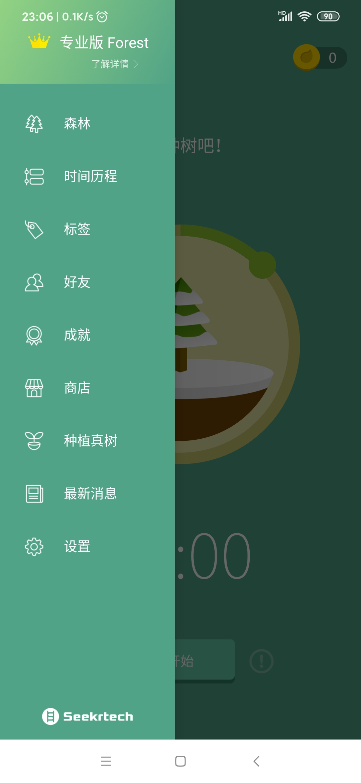 【分享】专注森林4.11.5清爽版