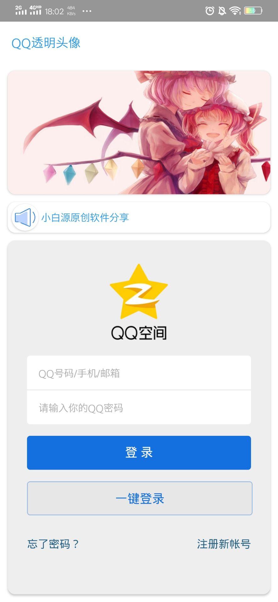【分享】小白 QQ透明头像 去除麻烦步骤