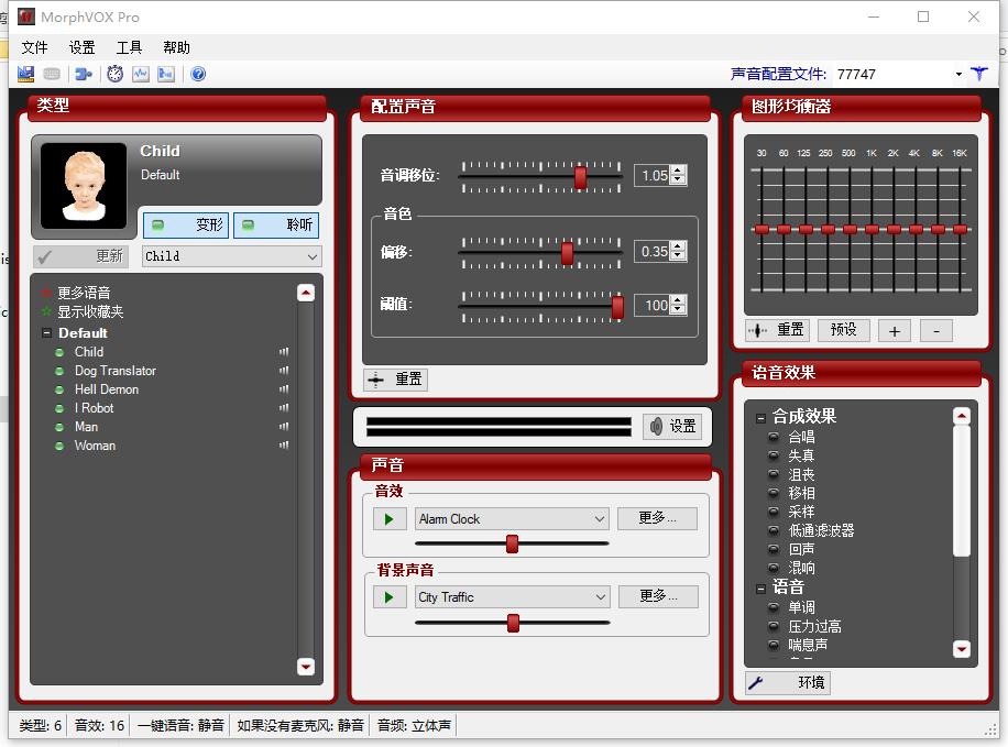 「分享」MorphVOX*很好用的变声器*游戏、聊天、直播变声!