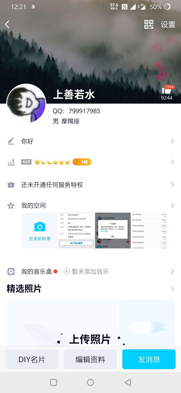 最新QQ(半)透明头像(免vip)设置