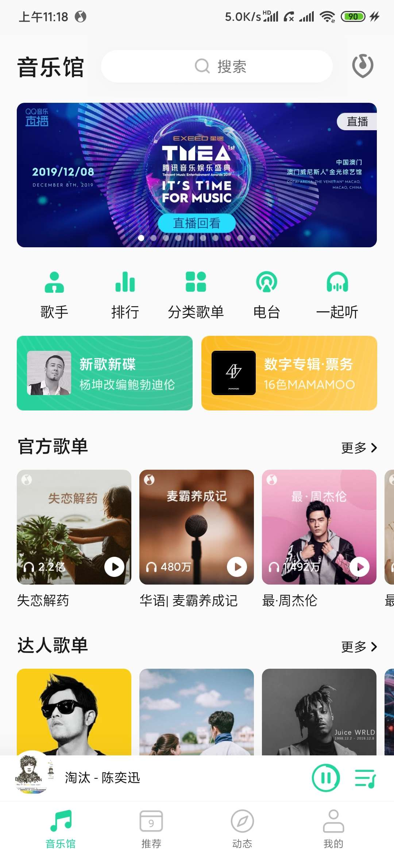 【考核】QQ音乐V9.7内测/全新播放界面