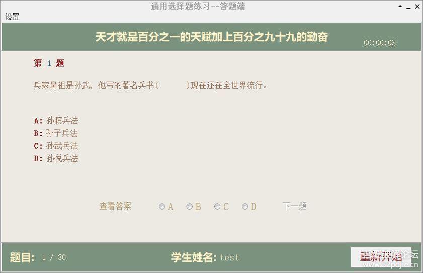 【考核】通用选择题练习—6.9m