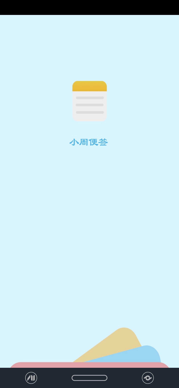 【分享】便签 2.6.6