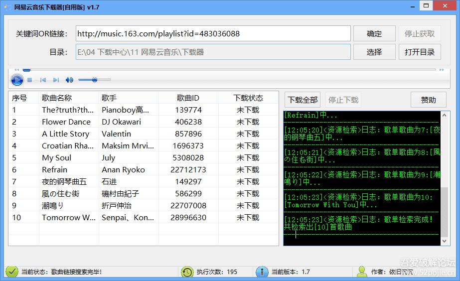 【考核】网易云聆听下载工具—16.0