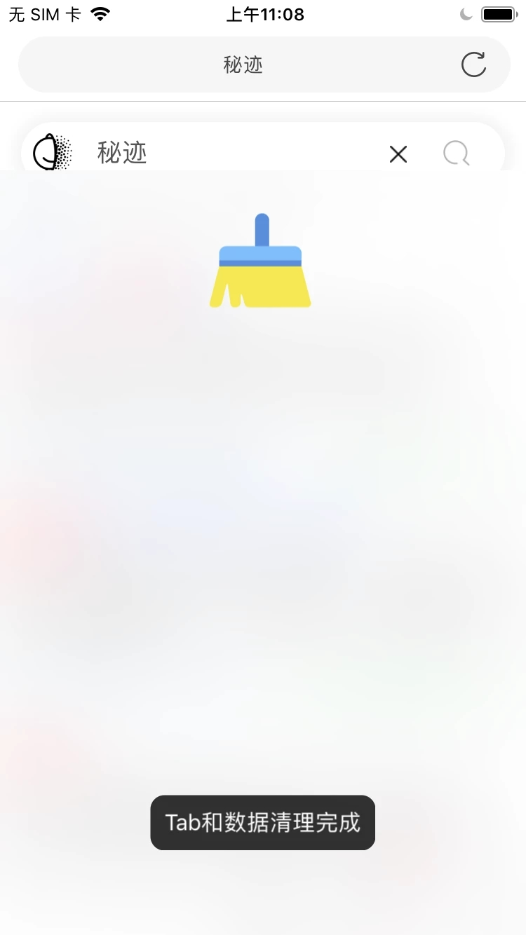 【资源分享】迷迹搜索-爱小助
