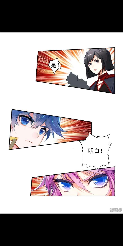 【漫画更新】斗罗大陆2绝世唐门