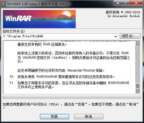 【分享】WinRAR解压 v5.80 简体中文汉化特别版
