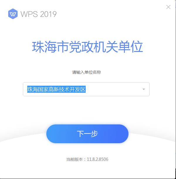 【分享】政府采购版的WPS专业版,无广告,无弹窗,欢迎下载