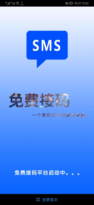 【分享】免费的接码软件-爱小助
