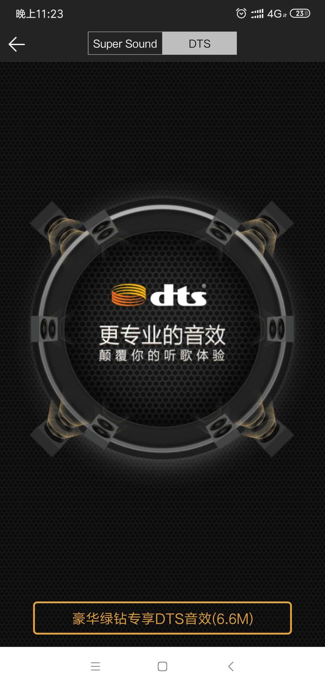 【原创修改】最新QQ音乐dts音效破解版v9.7.0.11