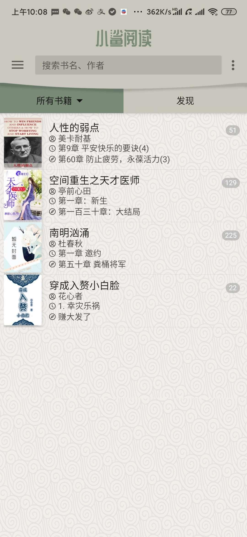 【分享】小鲨阅读/免费无广告/最全书源/界面清爽/一键缓存-爱小助