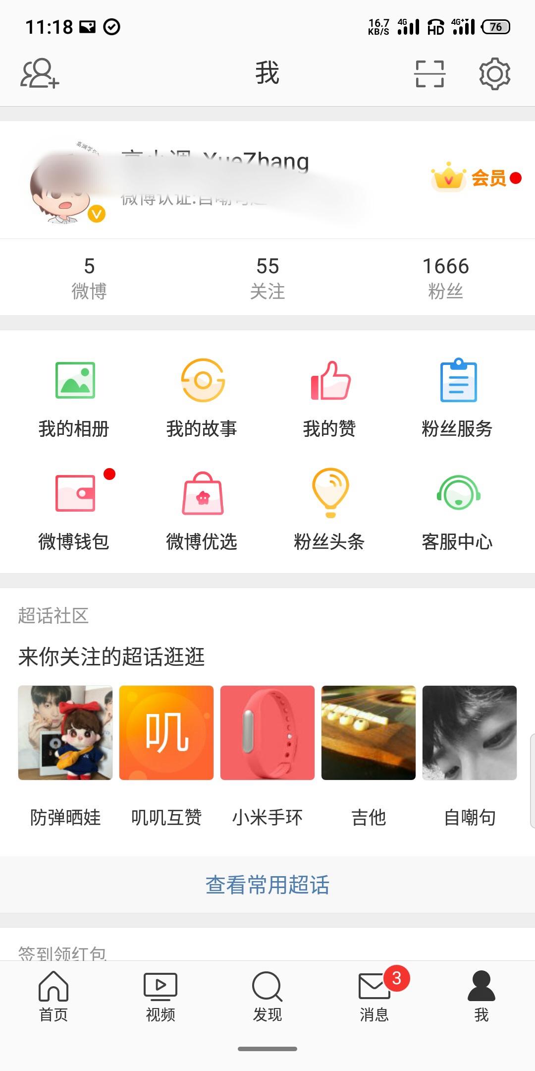 【分享】新浪微博 V9.12.0谷歌修改版,关注实时焦点良心!