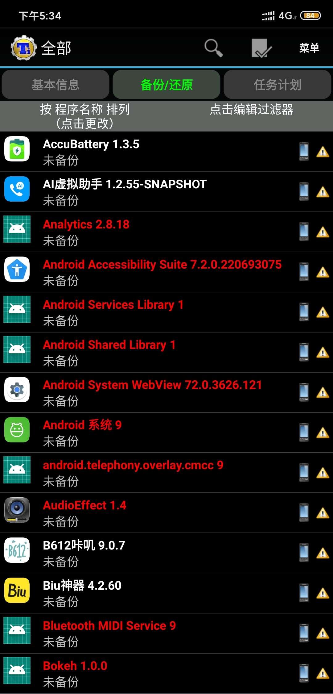 【分享】:【考核】+钛备份+v8.3.3