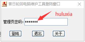 电脑高级维护工具箱1.1 (已修复无法打开bug)