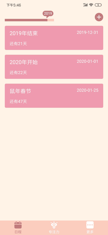 【分享】时间规划局 1.0.7