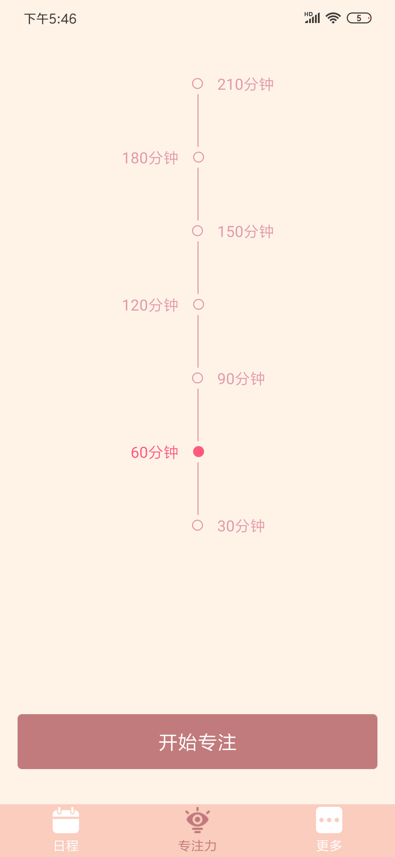 【分享】时间规划局 1.0.7-爱小助