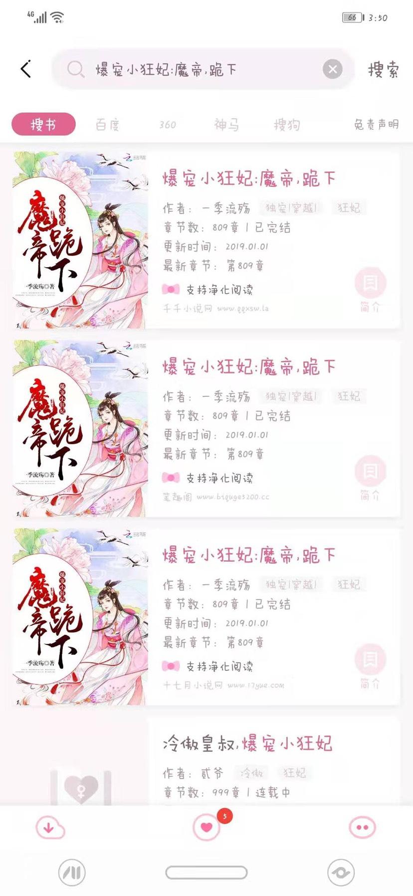 【分享】小说终结者!全网热门小说资源聚合纯净版
