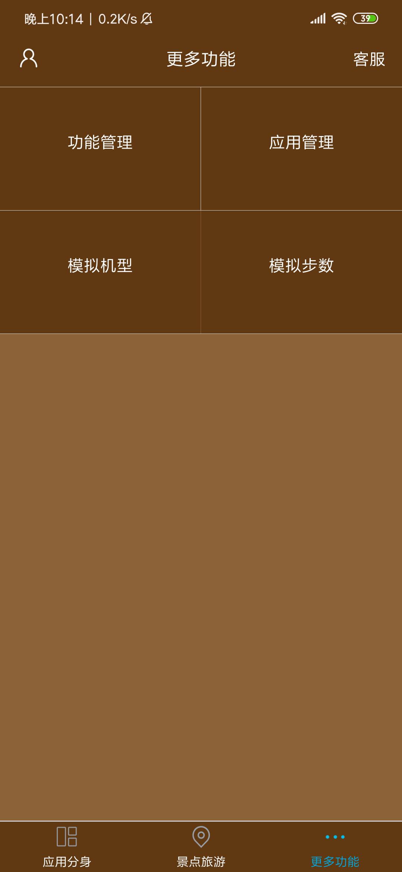 【分享】多开分身虚拟定位v3.1.5破解版(王者修改战区必备)-爱小助
