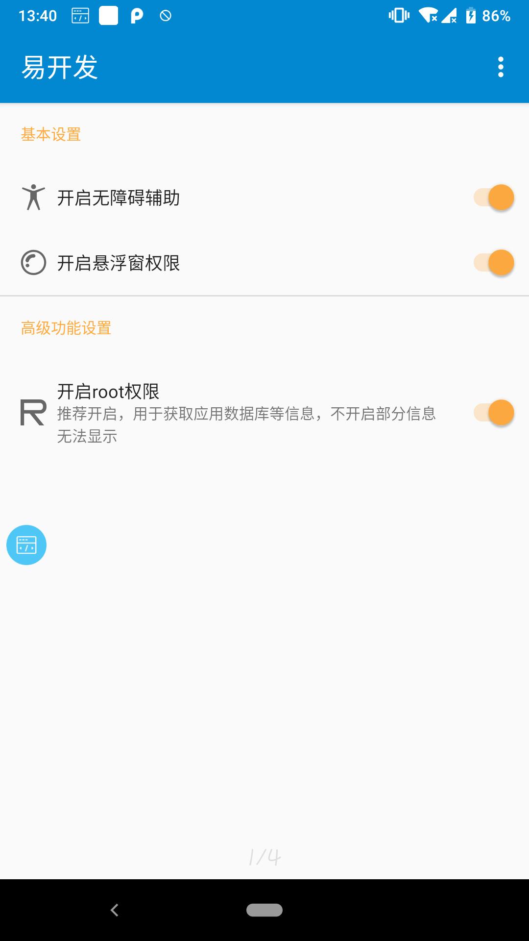 【分享】易开发 1.0.4