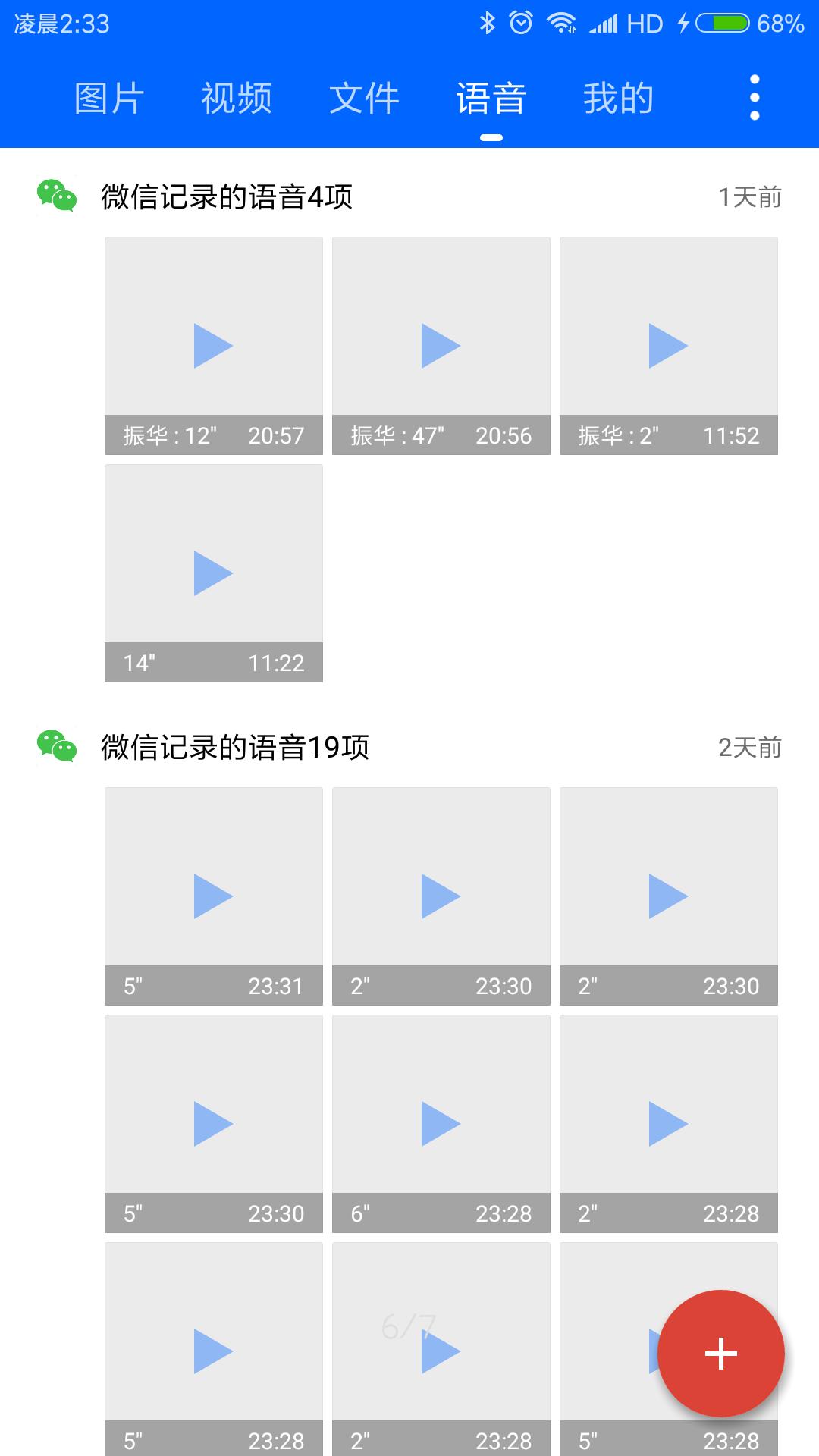 【分享】微痕迹 2.1.0-爱小助