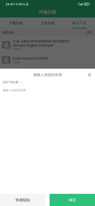 【分享】6盘*v1.06*不限速网盘-爱小助