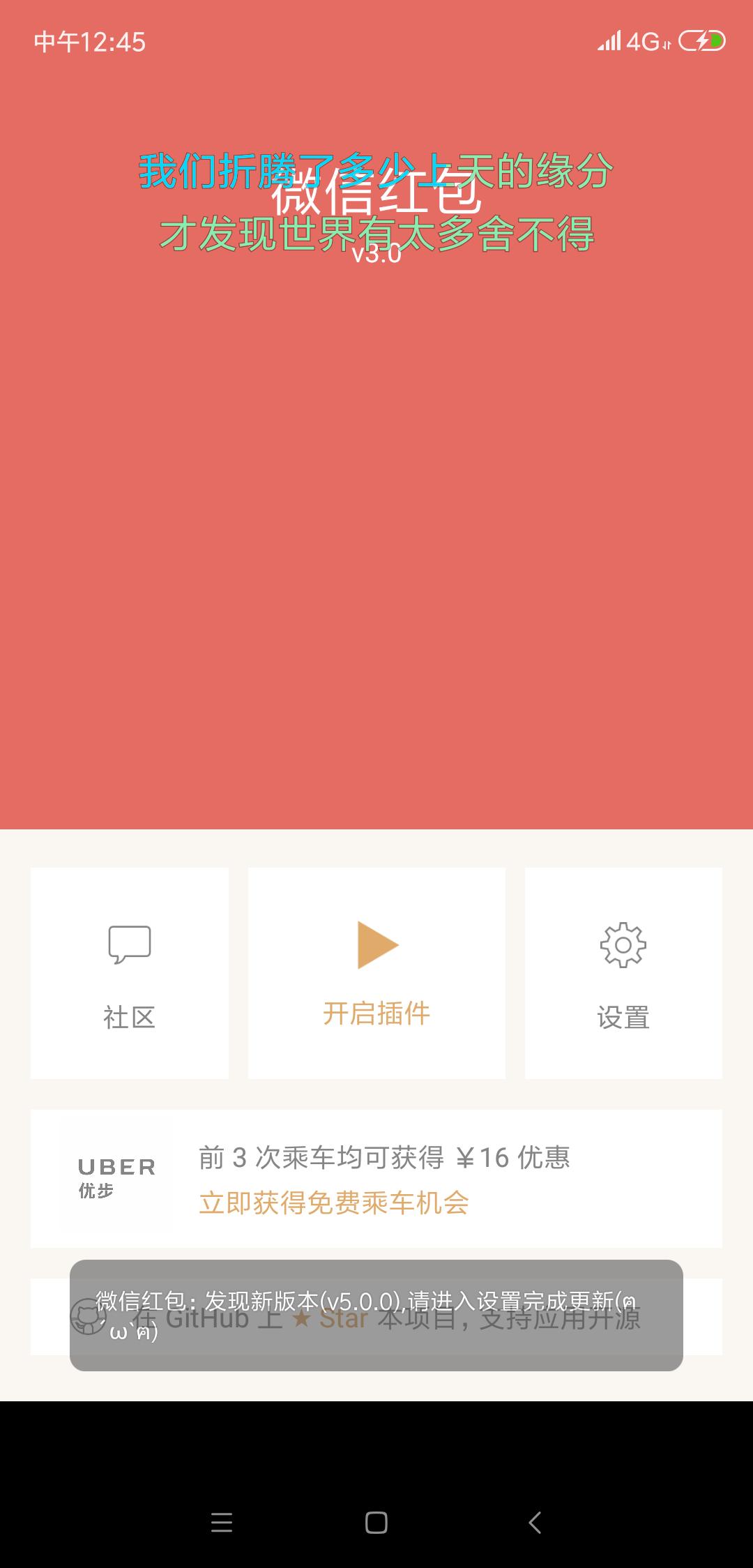 【分享】微信抢红包 多功能(全自动秒抢)