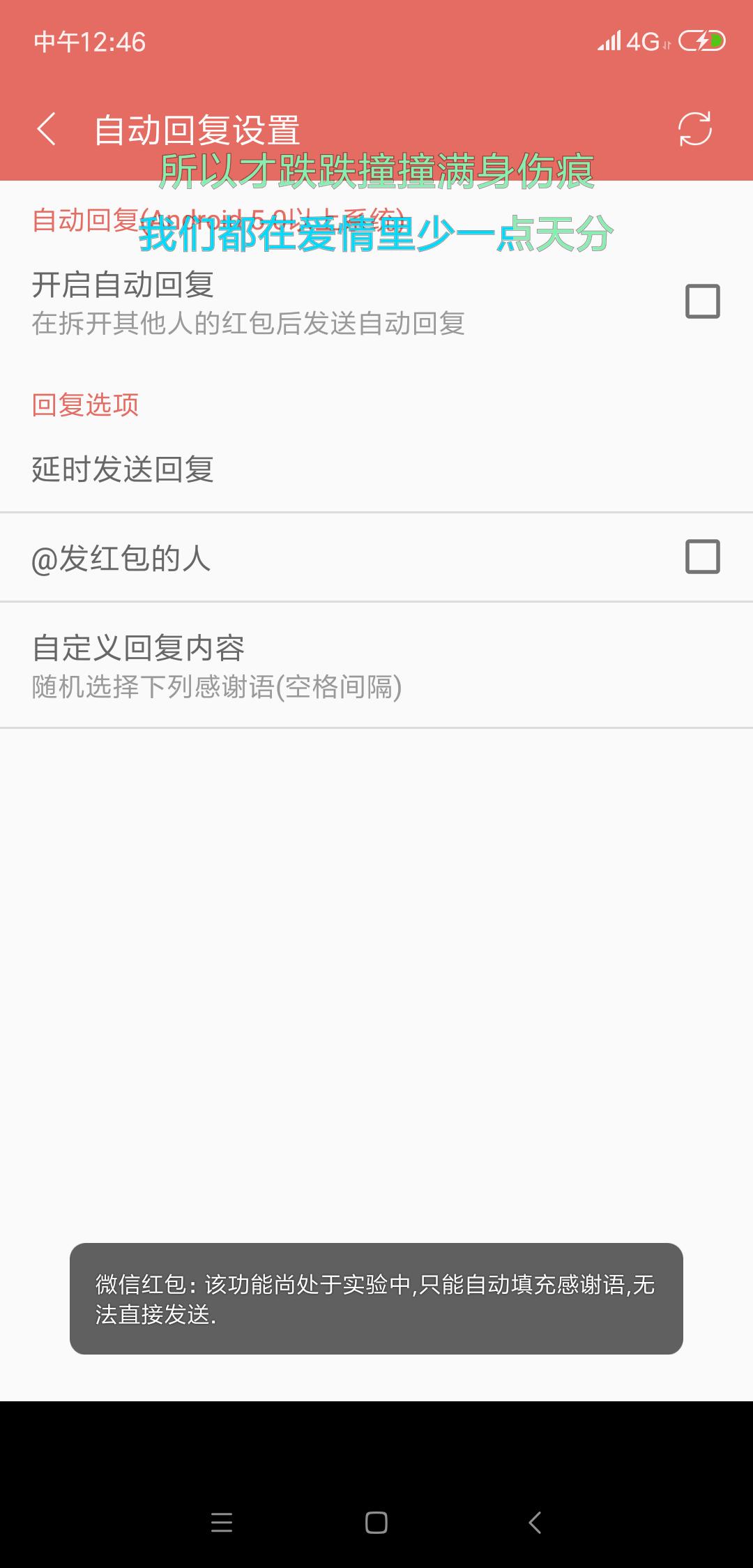 【分享】微信抢红包 多功能(全自动秒抢)-爱小助