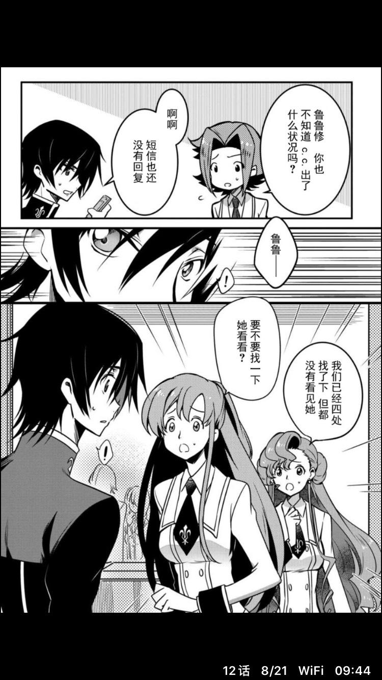 【漫画更新】家庭教师鲁鲁修