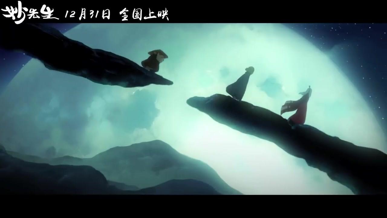 【资讯】动画电影《妙先生》首曝预告 建议13岁以上观看-小柚妹站