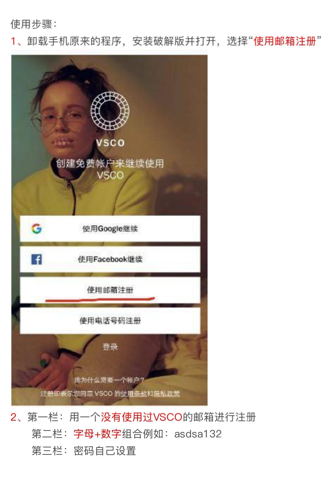 【分享】vsco全滤镜解锁永久版!!!