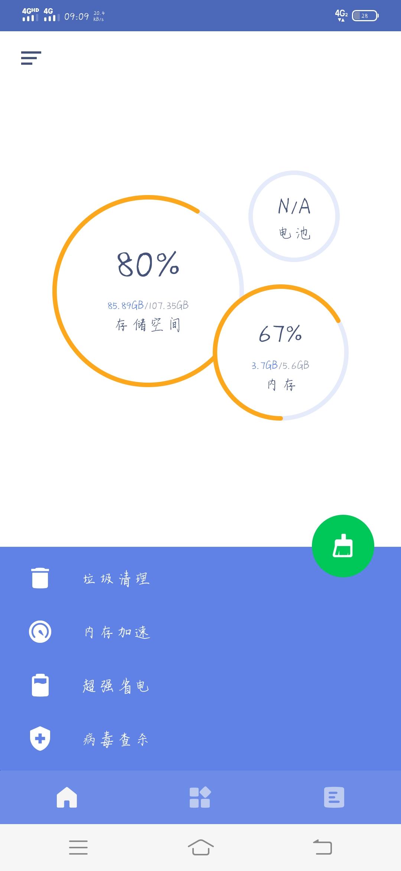 【分享】土丫丫管家 v2.9.9.66 去广告清爽版