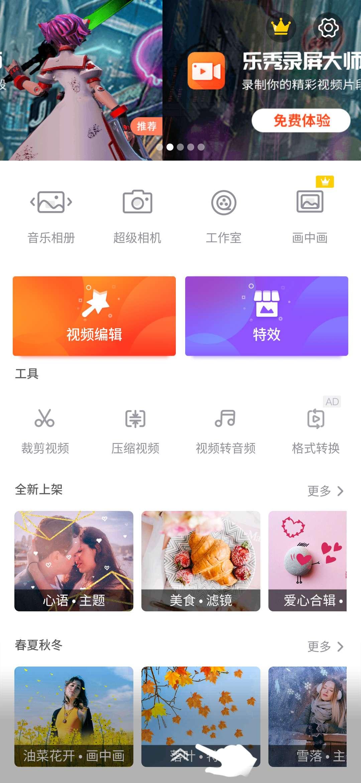 【分享】乐秀编辑 v8.6.6 内购版 超多特效功能随便用
