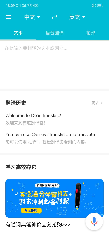 【分享】有道翻译官 V3.84谷歌版 无广  超好用的翻译软件