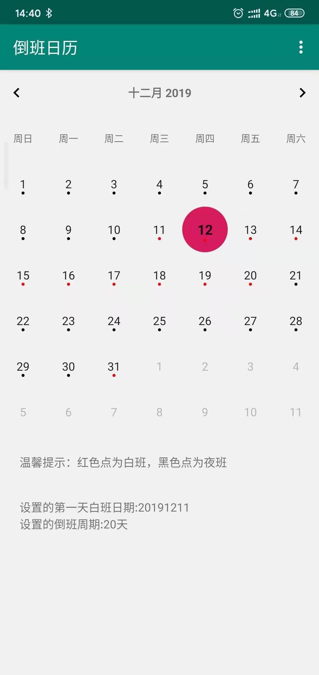 【分享】倒班日历 1.0