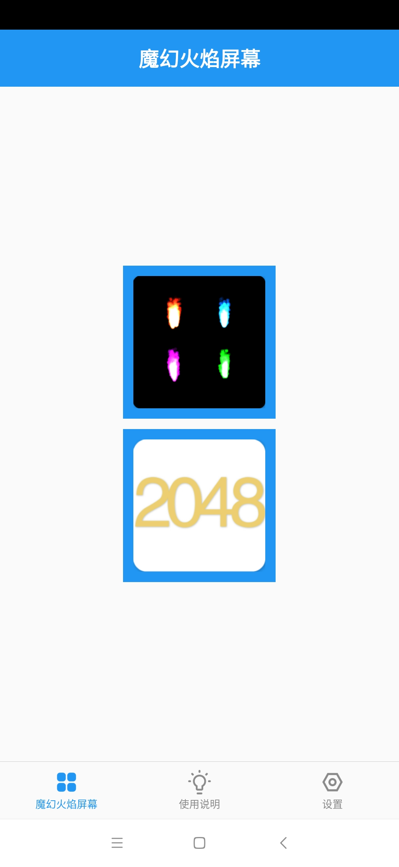 【分享】魔幻火焰屏幕手机版1.0