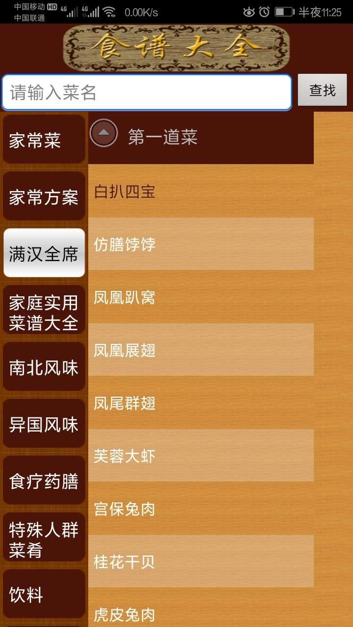 【考核】简洁的菜谱大全V3.3.2,菜谱全、种类多!居家烹饪必备