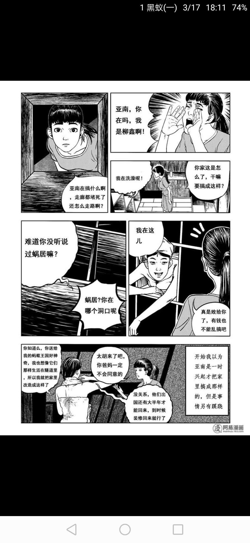 【漫画更新】窥探(精组任)